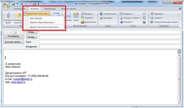 Создание электронных визитных карточек в Outlook
