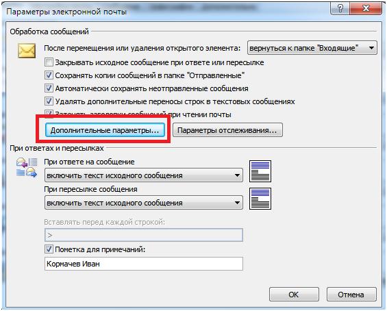 Сохранение ответов на письма в отдельных папках Outlook