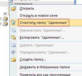 Очистка почтового ящика Outlook 2007