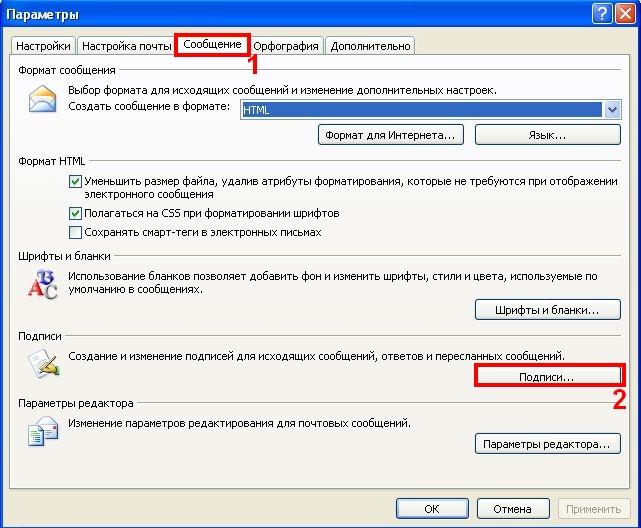 Создание подписи электронной почты в Outlook 2007