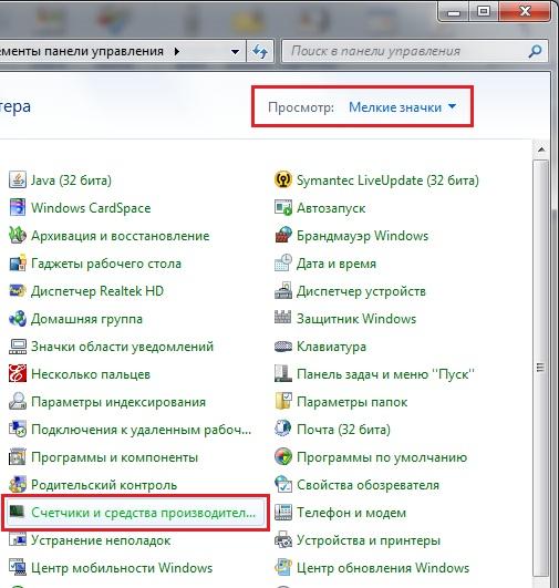 Повышение производительности Windows 7. Настройка визуальных эфектов.