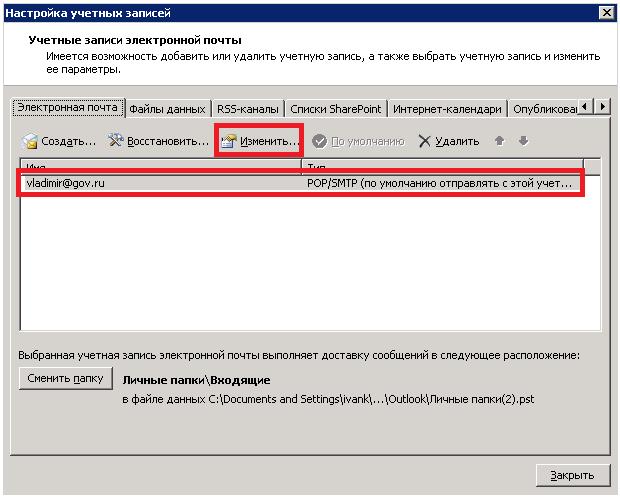 Как оставлять копии почтовых сообщений на сервере