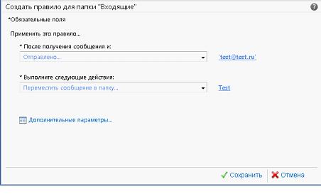 Сортировка писем по папкам в Outlook Web Access
