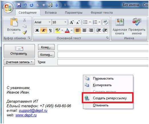 Добавление ссылки на файл или папку в письмо Outlook