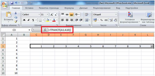 Транспонирование столбцов в строк в Excel