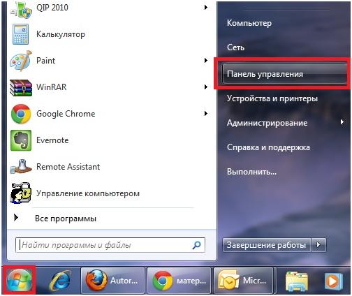 Отключение автозапуска на внешних носителях в Windows 7