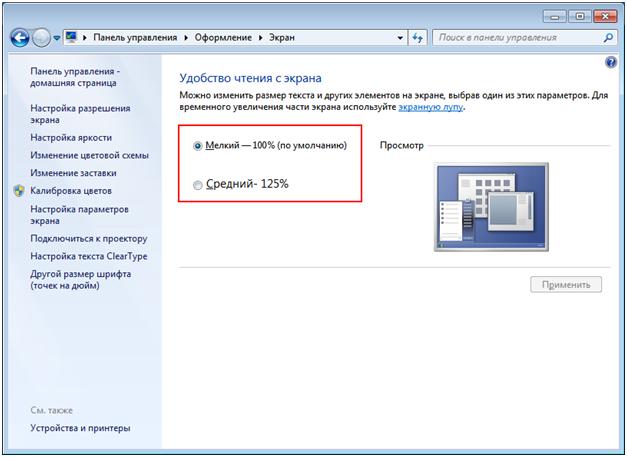 Изменение размера шрифтов на  экране в Windows 7