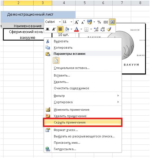 Вставка изображений в комментарии к ячейкам в Excel