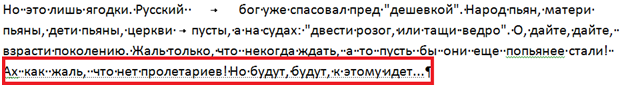 Как в ворде заменить пробел на знак абзаца. Редактирование текста в Ворде (разрывы абзацев, пустые строки и т.д.)