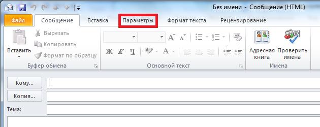 Настройка уведомлений о доставке писем в Outlook 2010