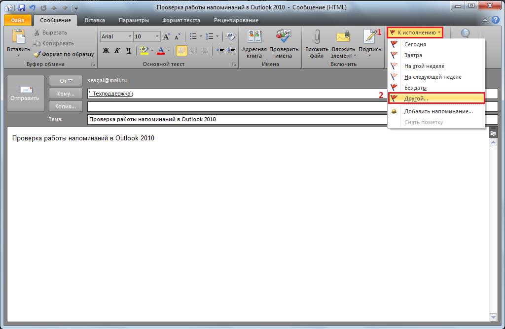 Установка напоминаний в письма Outlook