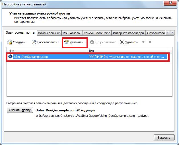 Сохранение писем на почтовом сервере Outlook 2010