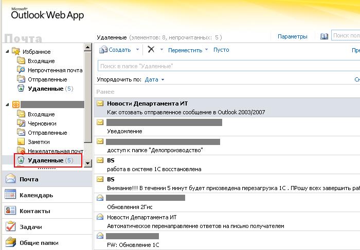 Восстановление удаленных сообщений в Outlook Web App