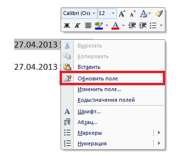 Вставка текущих даты и времени в Word и Excel