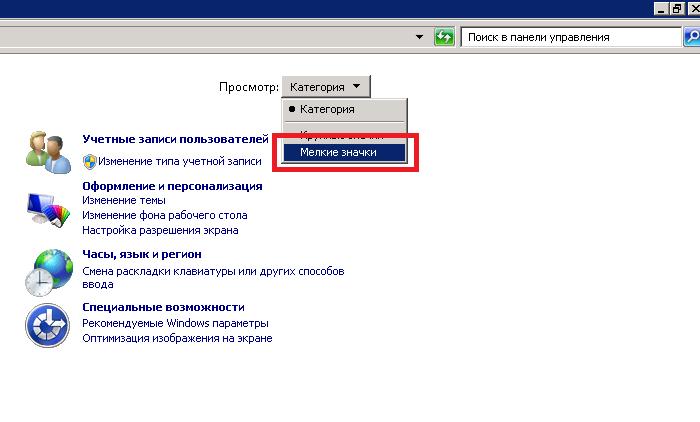 Отключение автозапуска в Windows 7