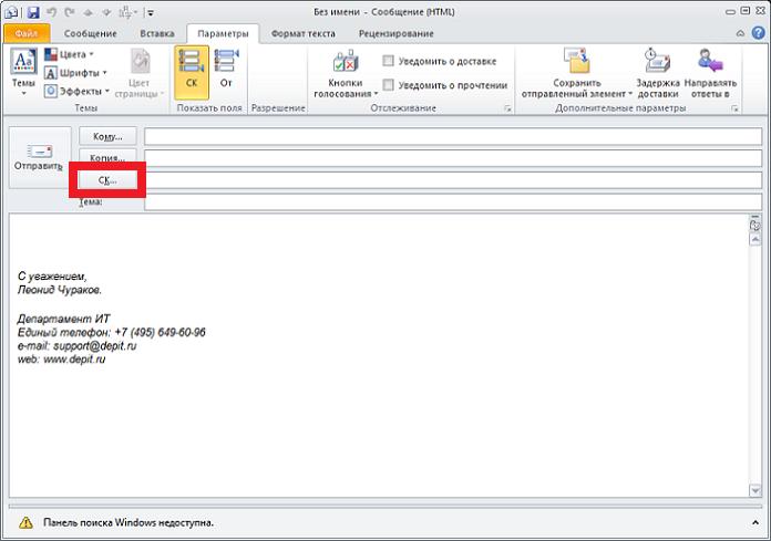 Скрытая копия в письмах Outlook 2010
