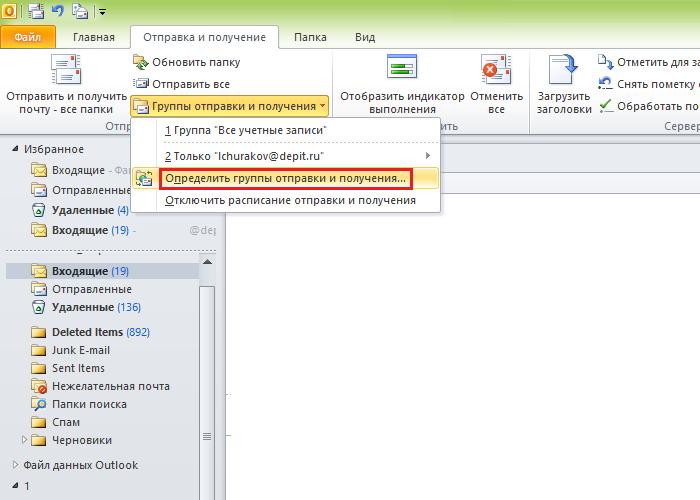Изменение частоты проверки почтовых сообщений в Outlook 2010 (pop3)