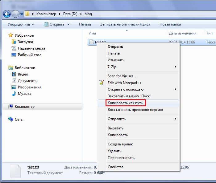 Как быстро скопировать путь к файлу в Windows 7