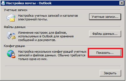 Использование профилей Outlook для нескольких почтовых ящиков