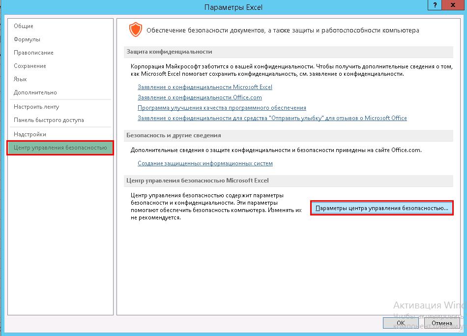Как в Excel 2013 полностью отключить режим защищенного просмотра