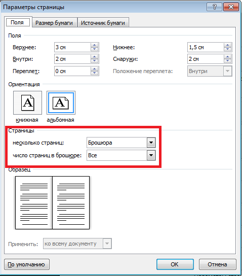Печать брошюр в Microsoft Word 2010
