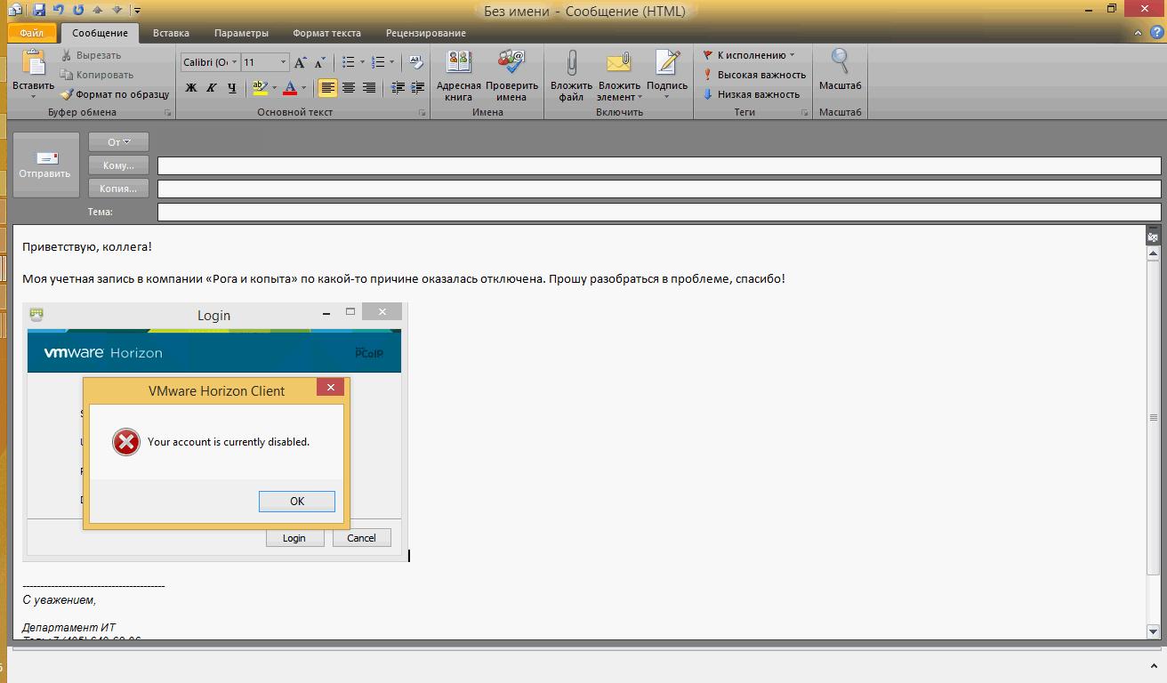 Мгновенная вставка снимка экрана в письмо в Outlook 2010
