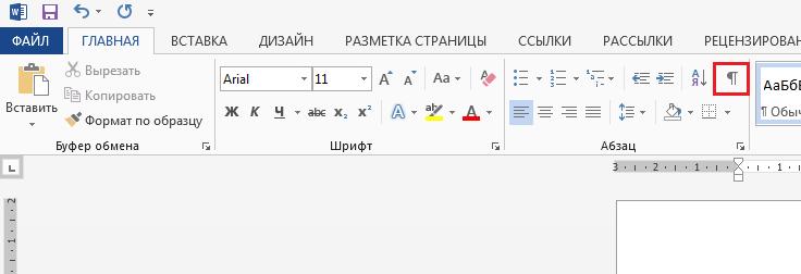 Использование неразрывного пробела в Word 2010