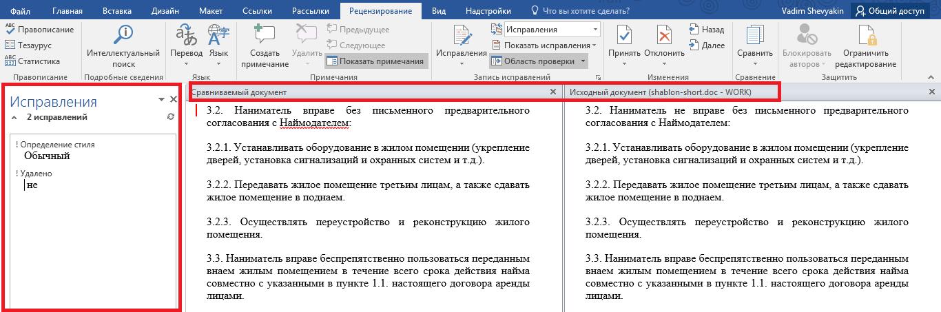 Сравнение двух документов в Microsoft Word 2016